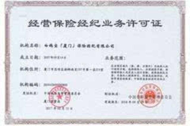 白鸽宝大数据 白鸽宝(厦门)保险经纪有限公司