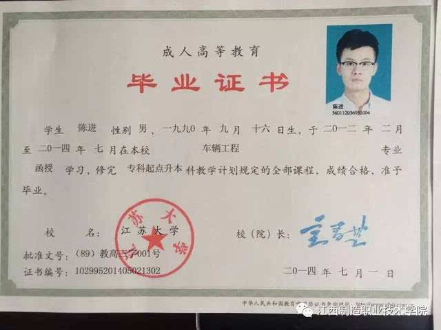 5年后可获得本科毕业证,如果通过了学士学位外语考试,还可获得学位证.