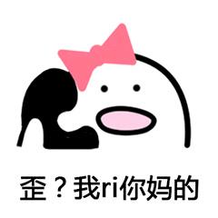 表情包丨那你很棒棒哦-搞笑频道-手机搜狐图片