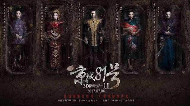 怖片终于来啦 京城81号2 继续将恐怖推向高潮 7月6日上映