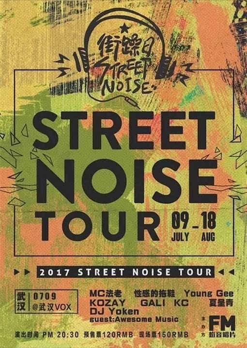 jazzilipper_最飞的street noise巡演首站正式进入倒计时!