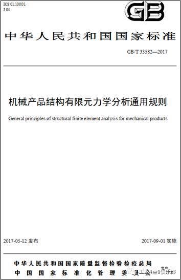 【分享】《机械产品结构有限元力学分析通用规则》国家标准正式发布