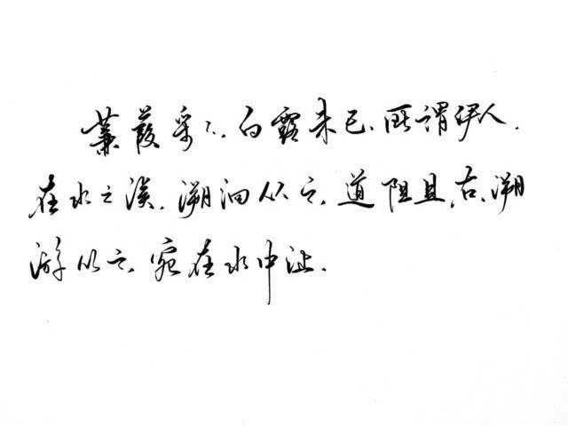 溯游从之,宛在水中央. 字/流沙 蒹葭萋萋,白露未晞.