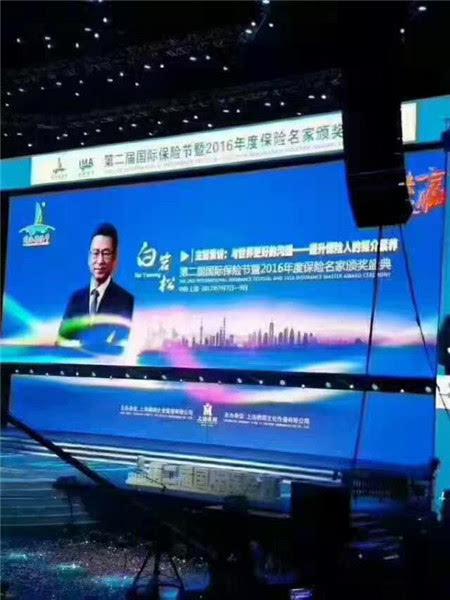 本网讯(温国强赵书录任灵)2017年7月7日,第二届国际保险节在上海隆重