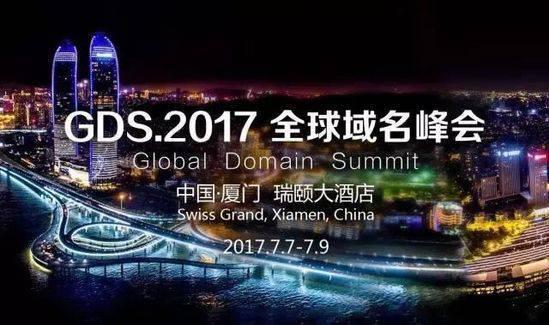葫芦娃集团应邀参加2017全球域名峰会