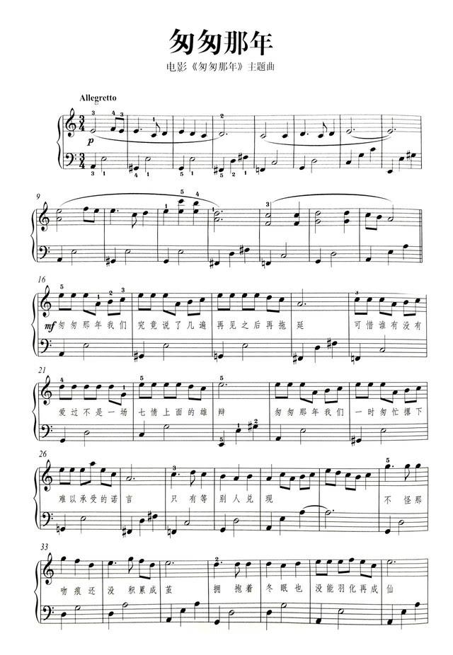 电子琴曲谱小城故事