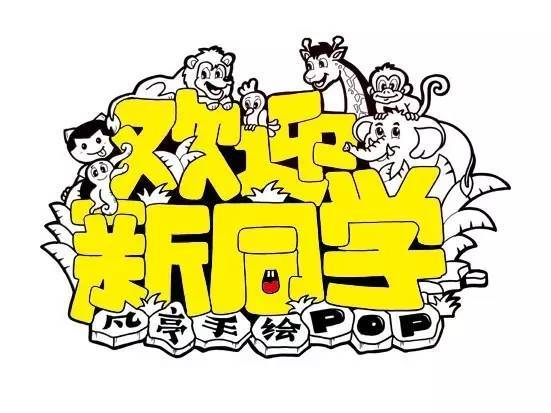 手绘pop分享-通讯海报大合集-教育频道-手机搜狐