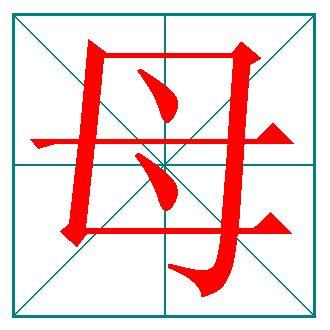 国家规定的汉字笔顺规则,建议老师和家长收藏