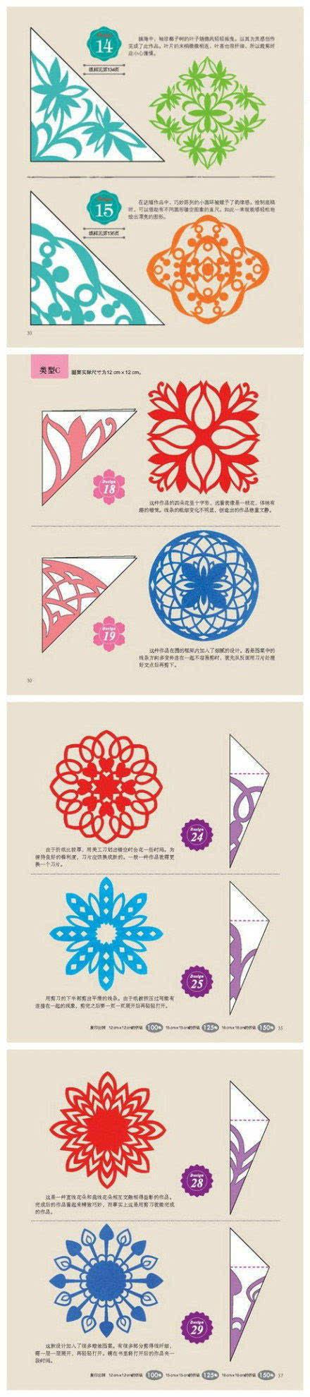 【剪纸图案大全】 图片图形 可做窗花