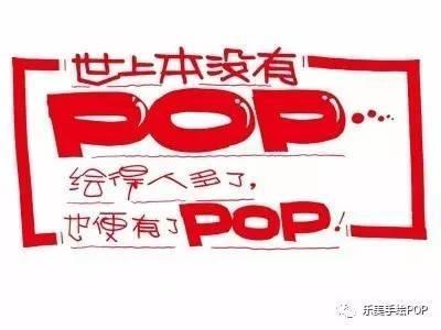 励志类手绘pop海报