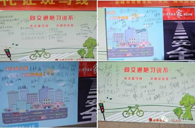 社区居民和小朋友们在宣传展板上写下了自己的寄语并签下了自己的名字