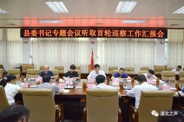 学习贯彻《中国共产党巡视工作条例》情况总结