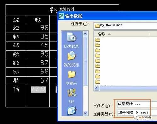 cad文字表格怎么转换为excel表格图片