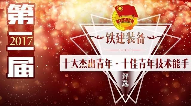 中国梦之声投票通道_【双十投票】最后一天,铁建装备\