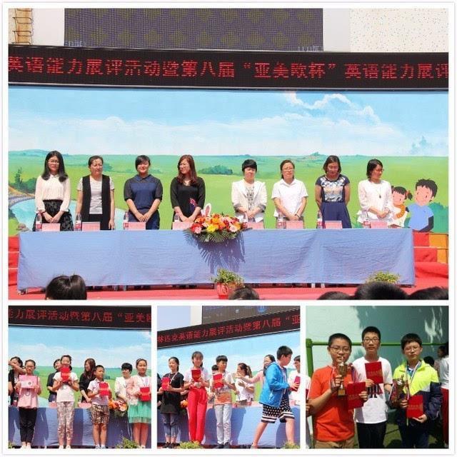 亚洲无码亚美_2017年5月16日,由亚美欧承办的,亚洲学生奥林匹克英语演讲大赛潍坊