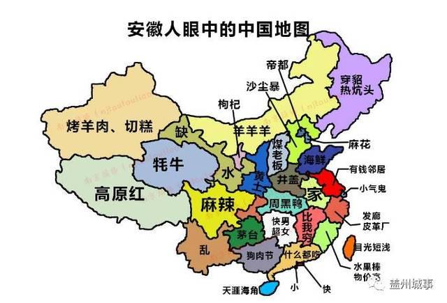 各省份人眼中的中国地图!东北人眼中的,竟是这样.图片