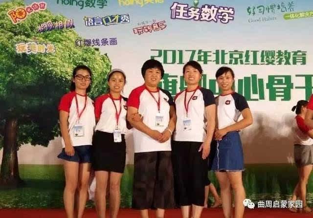 大家此刻好:我是曲周启蒙幼儿园的李薇,又一次来到北京,来到红缨!