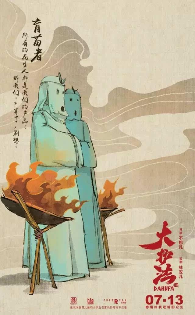 国产动画《大护法》海报设计集合,被刷屏了!