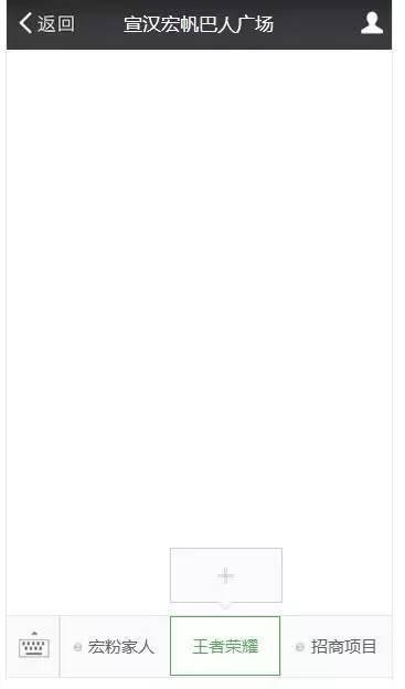 """通过""""宣汉宏帆巴人广场""""微信公众号底部菜单栏:王者荣耀,即可参与报名图片"""