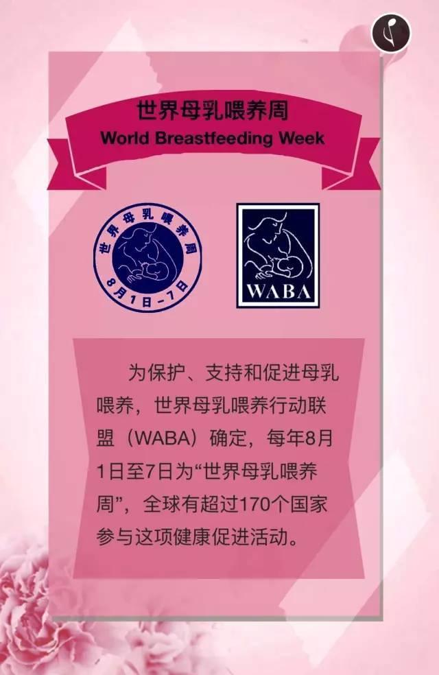 科普| 2017年世界母乳喂养周宣传材料欣赏