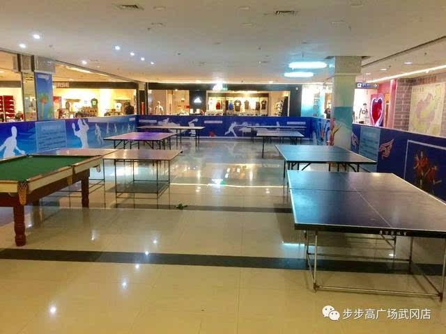 武冈还有这么个好玩的室内运动场!乒乓球,台球……约着撒欢去!图片
