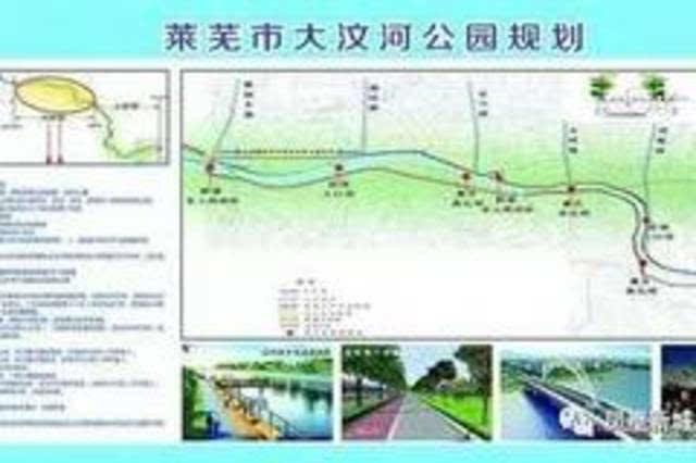 莱芜市大汶河公园规划图.