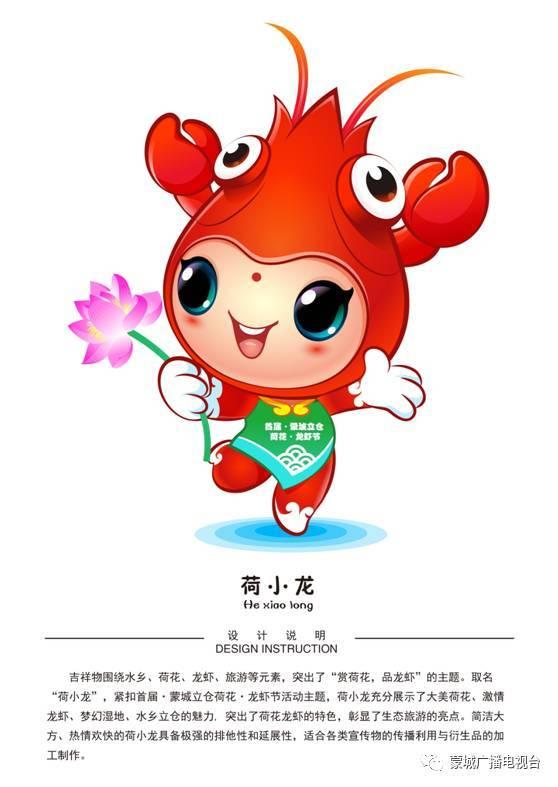 """蒙城立仓""""新名片""""——荷花龙虾节标识和吉祥物,新鲜出炉啦!"""
