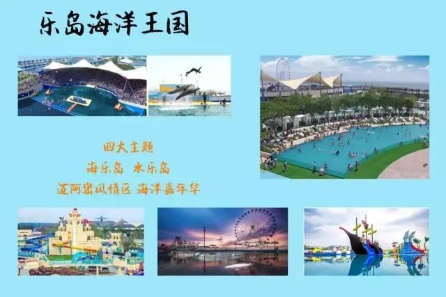 运动休闲,动物展演,科普展示,度假娱乐为一体的海洋主题公园
