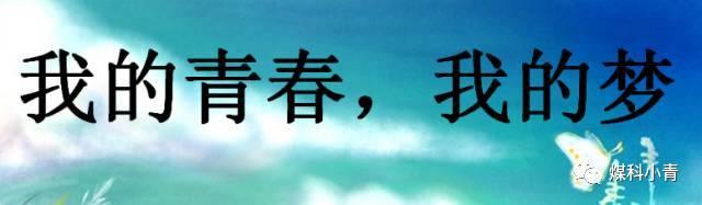 我的青春我的梦   北京华宇《青春当无悔,一往勇无前》