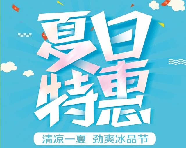8维多利超市夏日特惠劲爽冰品节!囤