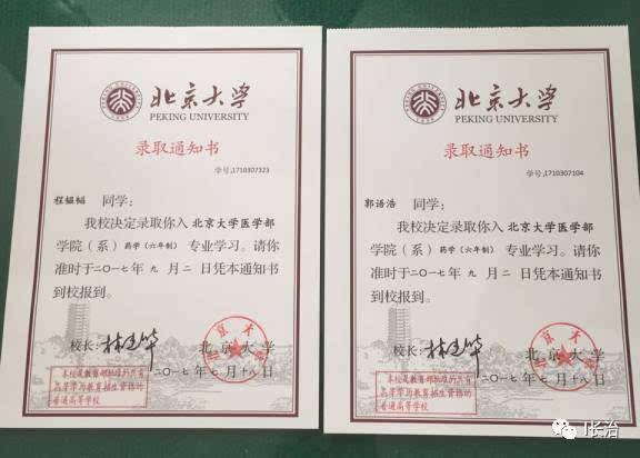 """我市首份北京大学录取通知书送达!""""双胞胎""""圆梦北大!图片"""