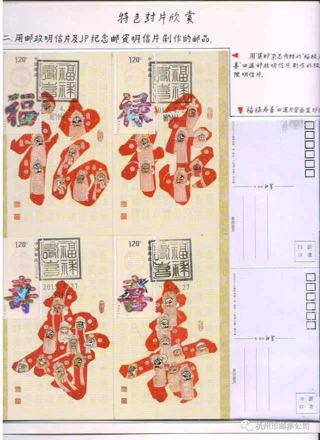四连邮政明信片,制成的极限明信片.图片