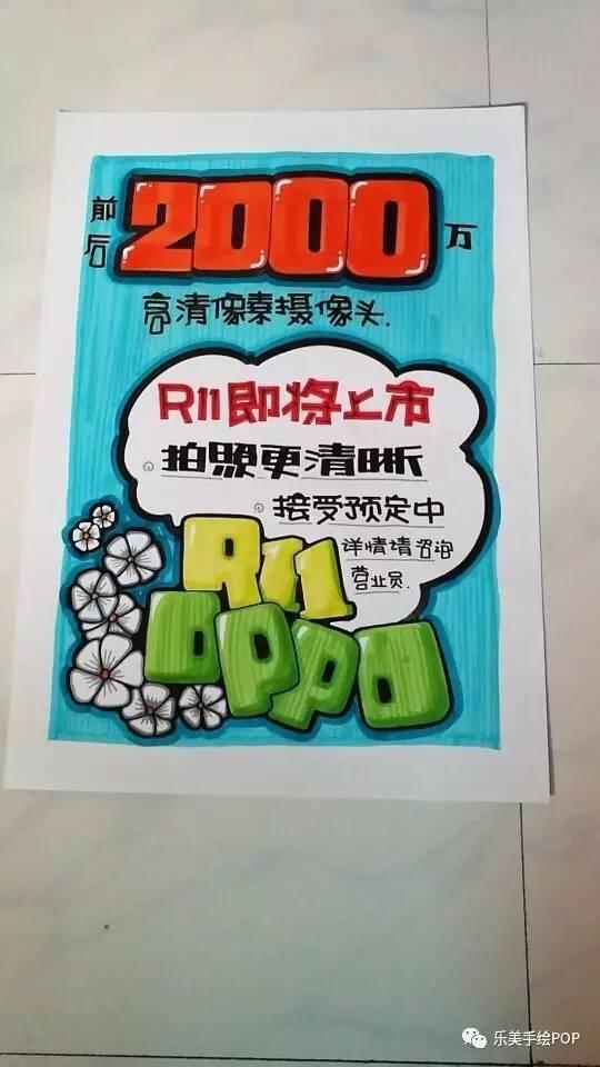 一些oppo和vivo的手绘pop海报