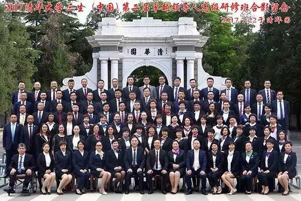 2017三生(中国)清华大学卓越领导人高级研修班圆满举办