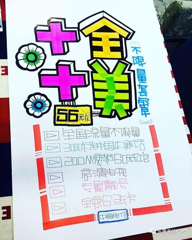 十全十美中国电信手绘pop海报