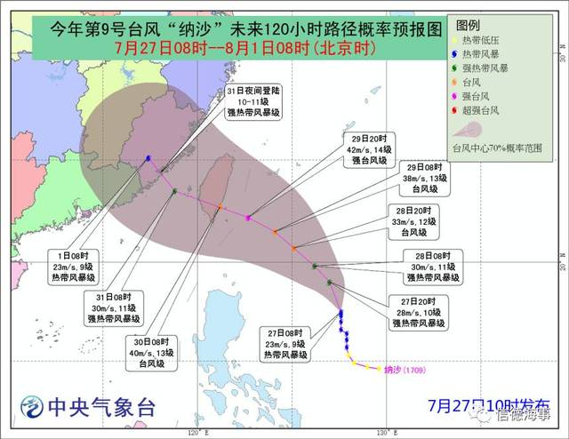 今年5号台风在那里登陆