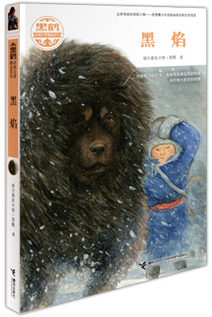 安徒生奖获得者曹文轩为本系列图书写作序言,从多个角度解析黑鹤动物