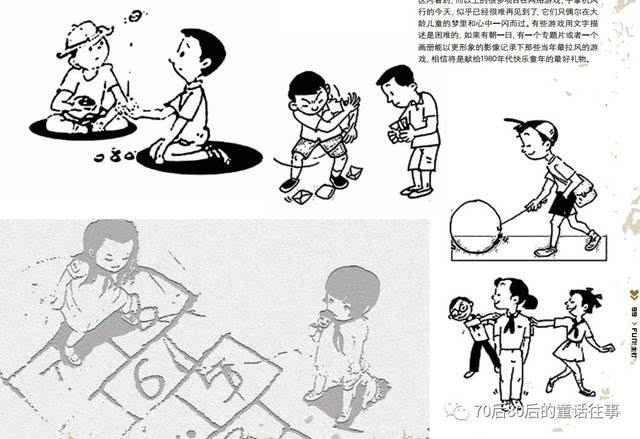 它们只偶尔在大龄儿童的梦里和心中一闪而过,有些游戏用文字描述是图片