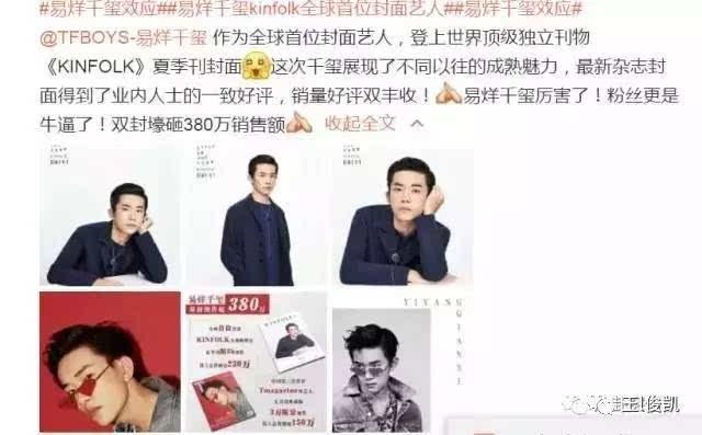 王俊凯迎来首个单人杂志封面,粉丝集资70万势要破队友纪录