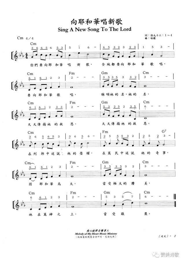 我心旋律│向耶和华唱新歌