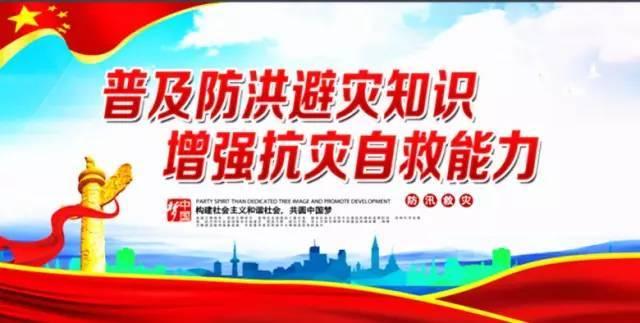 曲周县住建局,防汛安全知识宣传