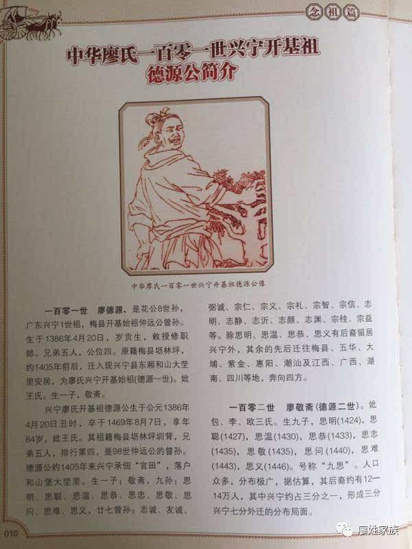 廖氏族谱花公世系图片