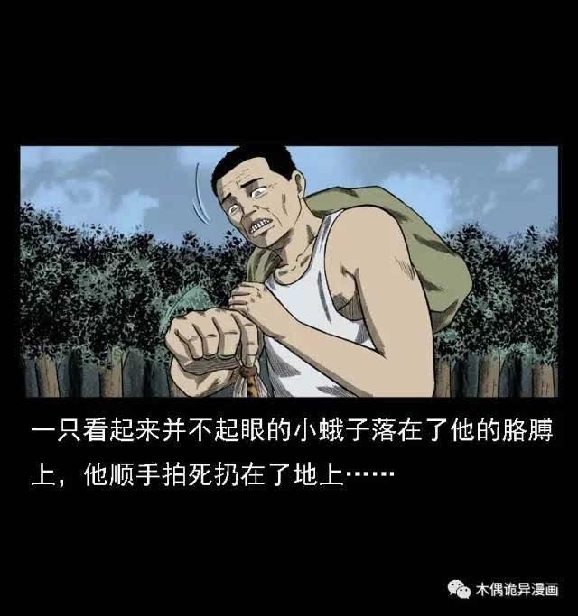 诡案v技法之技法法师尸蛾(一)-动漫频道-大战达人搜狐手足手机漫画:表现圣经篇图片