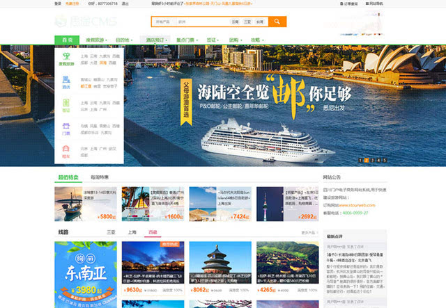 旅游网站模板如何设计才能够吸引游客?