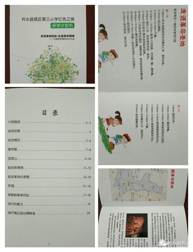 """柞水县城区第三小学""""走进圣地延安·弘扬革命精神""""研学之旅圆满结束"""