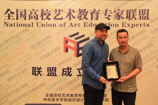 回眸瞬间 | 全国高校艺术教育专家联盟成立大会