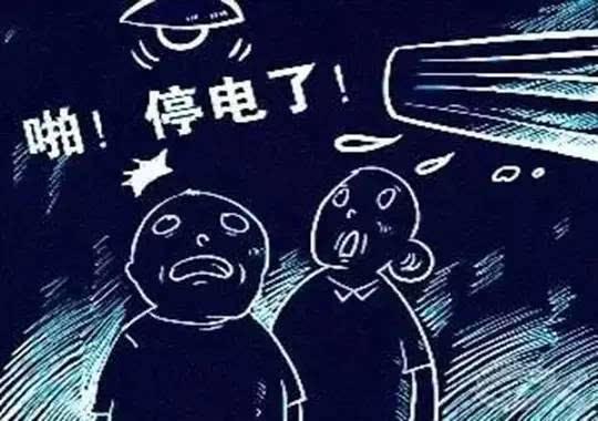 停电的搞笑囹�a_夏天这么热,停电了怎么办?-搞笑频道-手机搜狐