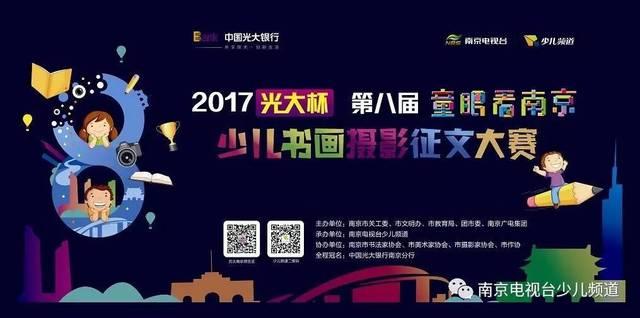 """2017光大杯""""童眼看南京""""少儿书画摄影大赛,报名开始啦"""