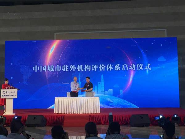 中国城市驻外机构评价体系启动仪式在北京召开图片