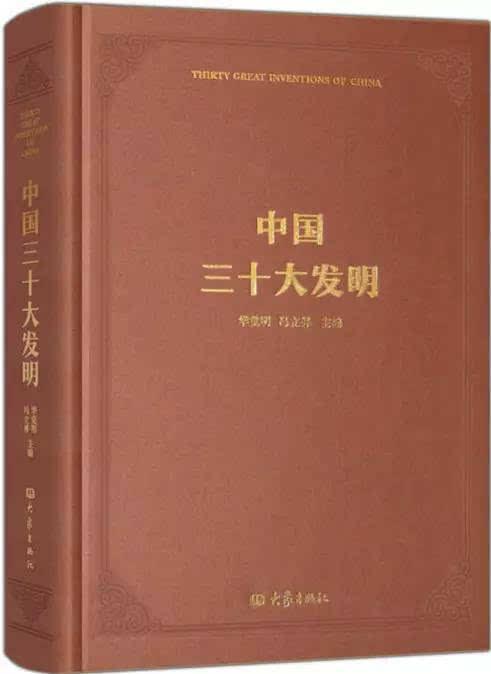 《中国三十大发明》一书,从策划到编写定稿和编辑出版,历经三年时间图片